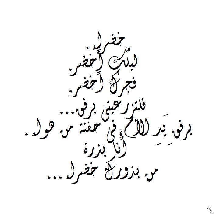 'خضراء، درويش – Verte, Darwish' illustration by Nizar M. Halloun © Attribution Non-commercial Share Alike